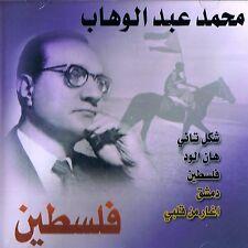 Palestine     Mohamed Abdel Wahab (Artist)  CD Arabic Music
