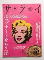 Andy Warhol Monroe Yayoi Kusama Lichtenstein Japanese Magazine SERAI 2013