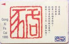 Malaysia Used Phone Cards - Gong Xi Fa Cai 1995 Pig Year