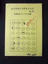 Osamu Tezuka Fanzine Magazine Anime Manga 9 Astro Boy 1978 SIGNED BY FRED LADD