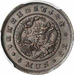 KOREA. 5 Mun Coin Year 497 ( 1888 ). PCGS UNC Details.Gold Shield.大朝鮮 開國四百九十七年五文