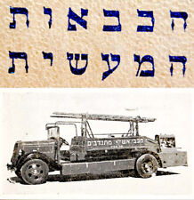 1951 ISRAEL Hebrew FIREFIGHTING Jewish GUIDE BOOK War PHOTOS Judaica FIREFIGHTER