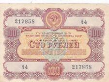 1956 Russia 100 Rubles Bond