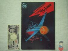 Pamphlet/Movie Program/Guida Film - La corazzata spaziale Yamato: Final Yamato