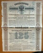 Kaiserliche Russische Regierung - Obligation - A 125rb - 1880
