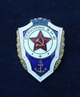"Soviet Russian Medal PIN Badge ""Excellent Navy"" 1960' s"