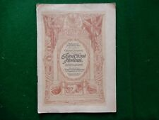 [Sheet music]. Grand Choral Festival. Exhibition Grounds, Brisbane, 1916.