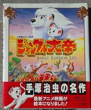 Jungle Emperor Leo Kimba the White Lion film book, 1997 Tezuka