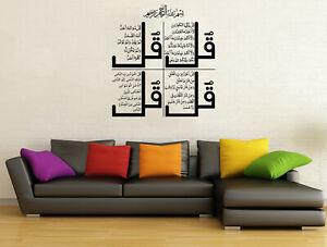 Four Quls Islamic Wall Art Stickers Calligraphy Al Kafirun Ikhlas Falaq Nas S4