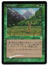 Bearscape FOIL MTG Odyssey Japanese NM-
