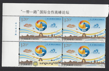 CHINA 2017-10 一帶一路 BLK 4 Logo The Belt & Road Forum International stamps imprint