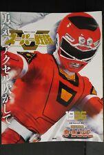 "JAPAN Super Sentai Official Mook 20th Century 1996 ""Gekisou Sentai Carranger"""