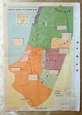 Land of Israel at the First Temple Era Lithograph  Map 60's Judaica