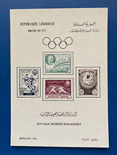 Lebanon 1957,2nd Pan-Arab Games, S/S,MNH, No Gum as issued, FV.