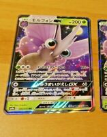 POKEMON JAPANESE RARE HOLO CARD CARTE Venomoth GX 002/055 RR SM9a OCG JAPAN MINT