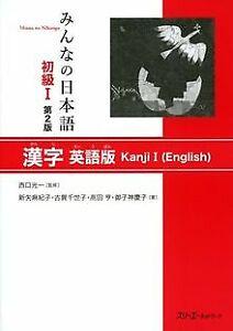 Minna no Nihongo, Shokyu I, Kanji Eigo Ban | Buch | Zustand sehr gut
