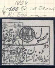 Afghanistan 1894 stamp Jack#166 on white paper MH RARE!  R!