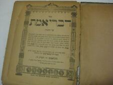 1913 Munkatch DIVRE EMET by THE CHOZE OF LUBLIN R. Yaakov Yitzchak Horowitz