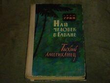 Graham Greene Наш человек в Гаване Тихий американец Hardcover Russian 1959