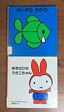Lot 2 DICK BRUNA Vintage Japanese Children's book Miffy in Snow The Fish