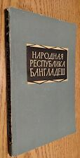 1974 People's republic of Bangladesh History Guide Soviet Monograph In Russian