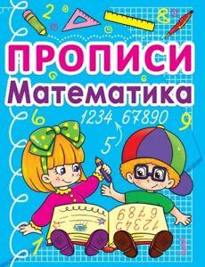 Children's Russian Books Kids Прописи Математика.