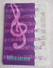 Bi-Lingual Choir Anthem Bk 2-3 Pt Singing Chinese English Unmarked