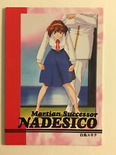 Martian Successor Nadesico Carddass Masters Part 2 - 57