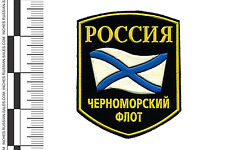 RUSSIAN MILITARY SLEEVE PATCH BLACK SEA FLEET OFFICIAL INSIGNIA NAVY FLAG EMBLEM