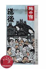 SEL BAIN ONSEN JAPONAIS HOT SPRINGS MADE IN JAPAN BATH SALTS ROTENBURO - DOGO