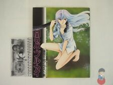 Artbook - Shinohara Chie Illustrations - Purple Eye of Darkness (1987)