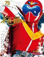 Super Sentai Official Mook 20st Century 1975 Goranger Mook JAPANESE Japan Book