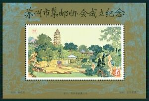 P.R. CHINA S/S M/S COMMEMORATIVE SHEET PAINTINGS ARCHITECTURE fc19