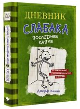 *NEW*ДНЕВНИК СЛАБАКА Последняя Капля DIARY OF A WIMPY KID Kinney Russian Book