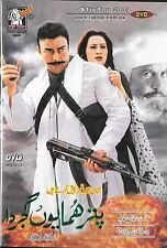 PUTTAR HUMAYUN GUJJAR DA - SHAAN - NARGIS - NEW PAKISTANI FILM DVD