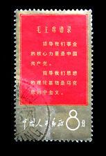 China 1967 stamp Used #106