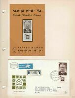 israel 1964 president izhak ben-zui mint never hinged and used stamps ref r10185