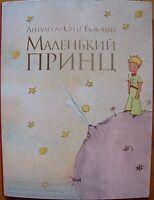 Antoine Saint de Exupery Little Prince Le Petit Prince New Ukrainian book 2015