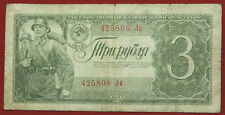 RUSSIA/USSR 3 RUBLES 1938 SOLDIERS STATE TREASURY NOTE WWII P 214a