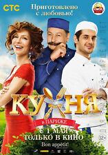 Kuhnya v Parizhe DVD NTSC Кухня в Париже Language:Russian 2014