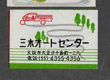 Ancienne    étiquette Allumettes   Japon NN886  Voiture