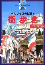 LADY OSCAR ROSE OF VERSAILLES JAPAN ANIME BOOK PARIS 2003 BERUBARA Riyoko Ikeda