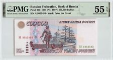 Russia 1995 (ND 1997) P-266 PMG About UNC 55 EPQ 500,000 Rubles