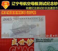 China Test Note   辽宁舰航空母舰测试钞 纪念钞 钱币礼品收藏测试钞