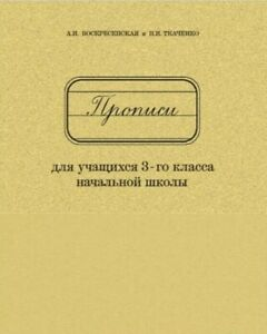 Russian Notebook Cursive Прописи для учащихся 3-го класса начальной школы (1948)