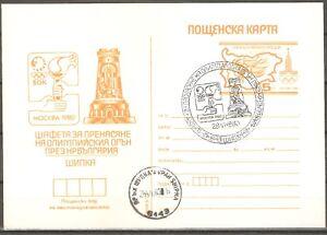 Bulgaria Olympic torch Moscow 1980 - orange postcard Shipka RARE !