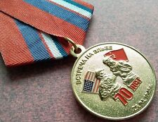 CHEAP RUSSIAN MEDAL - WW2 - 70 YEARS OF THE MEETING ON THE ELBE - USSR-USA ARMY