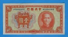 Republic of China 1936 The Central Bank of China 1 Yuan Banknote S/N:A599406E