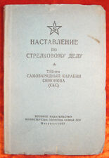 SOVIET MANUAL SELF-LOADING CARBINE SIMONOV SKS CARABINE RIFLE USSR RUSSIAN 1957