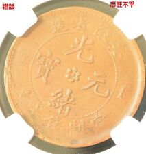 1902-1906 CHINA Anhwei  Mint Error 10 Cent Copper Dragon Coin NGC AU 55 BN